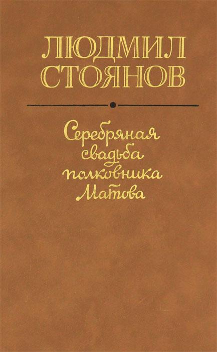 Серебряная свадьба полковника Матова