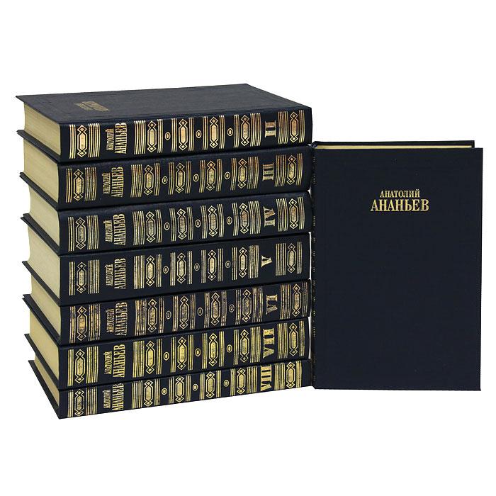 Анатолий Ананьев. Собрание сочинений (комплект из 8 книг)