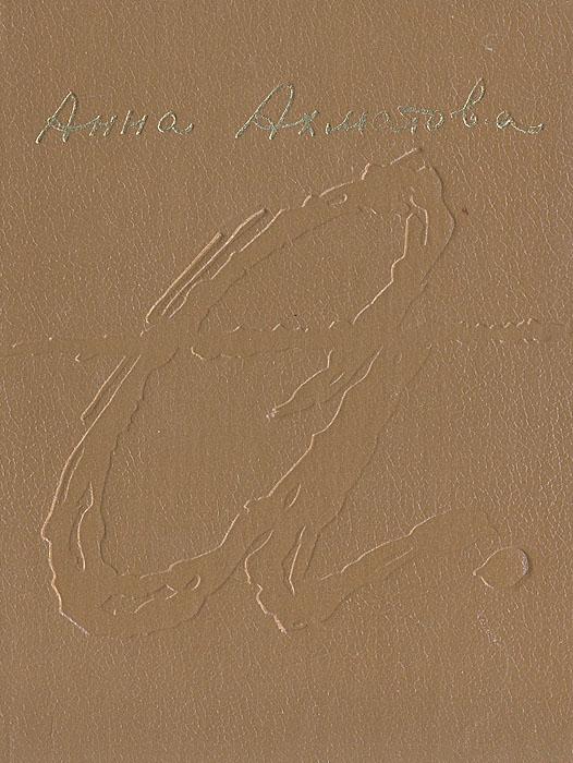 Анна Ахматова. Стихотворения, переводы