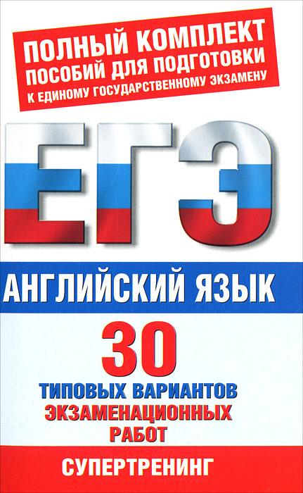 Английский язык. 30 типовых вариантов экзаменационных работ для поготовки к ЕГЭ