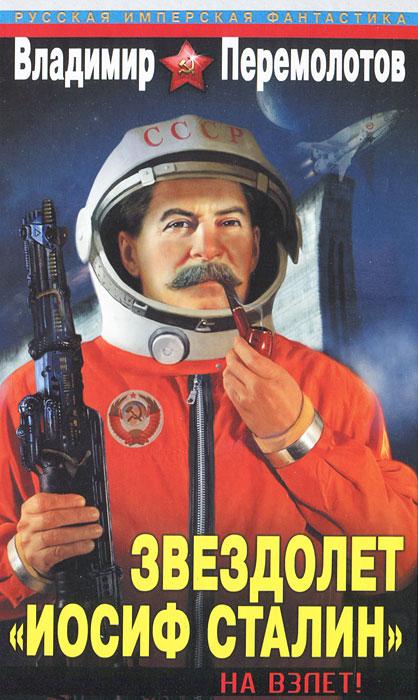 """Звездолет """"Иосиф Сталин"""" . На взлет!"""
