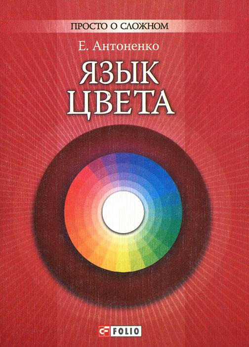 Язык цвета