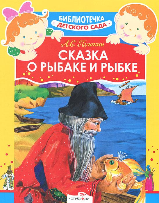 Сказка о рыбаке и рыбке ( 978-5-9951-1339-3 )