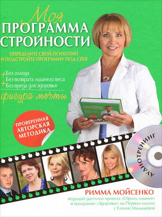 Моя программа стройности (+ CD-ROM). Римма Мойсенко