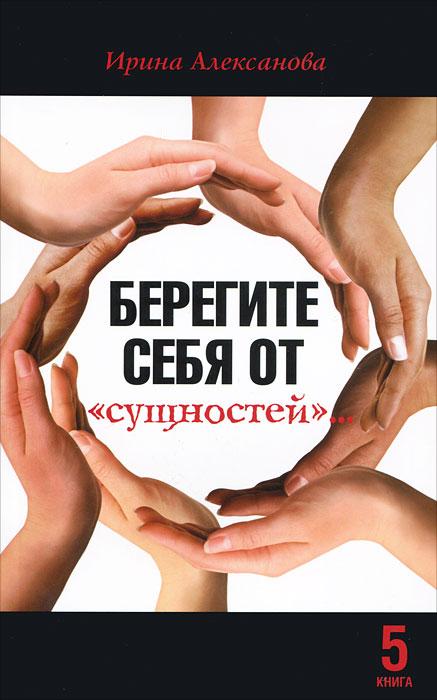 """Берегите себя от """"сущностей"""".... Ирина Алексанова"""