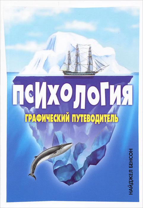 Психология. Графический путеводитель ( 978-5-222-18830-9 )