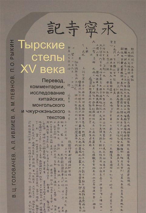Тырские стелы XV века. Перевод. Комментарии. Исследование китайских, монгольского и чжурчжэньского текстов ( 978-5-02-025615-6 )