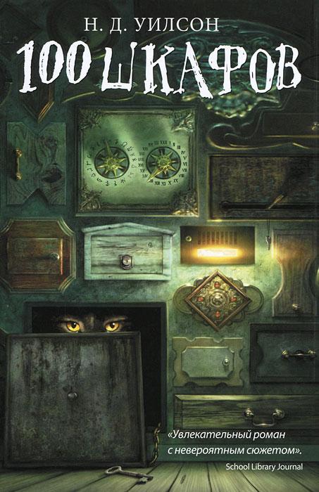 Книга 100 шкафов