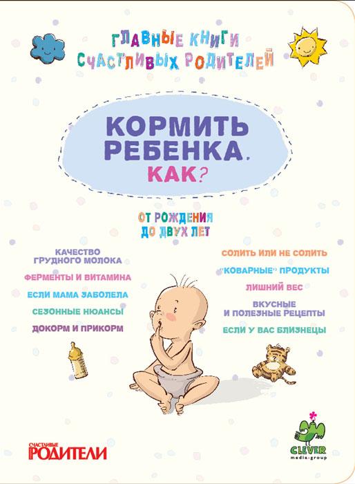 Накормить ребенка. Полное руководство по питанию детей от рождения до двух лет