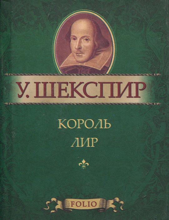 Король Лир (миниатюрное издание)