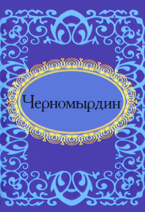 Черномырдин ( 978-966-03-5717-4 )