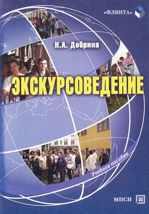 Книга Экскурсоведение