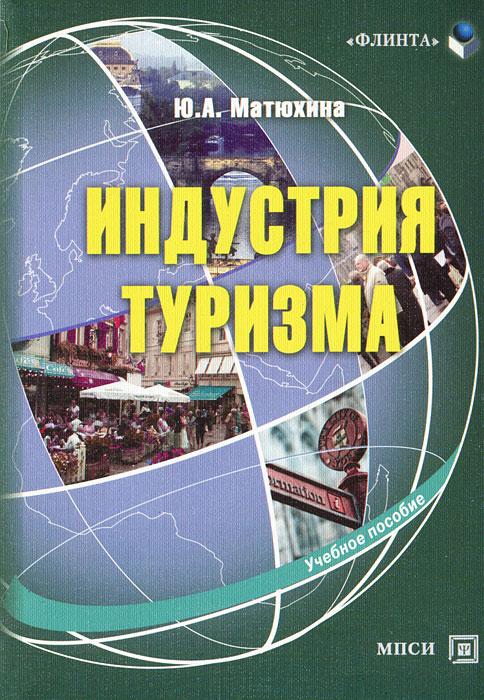 учебник организация туризма