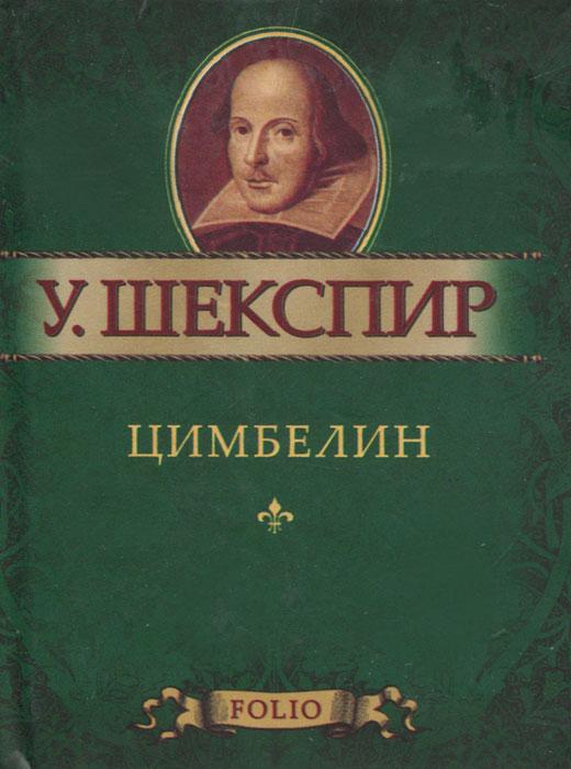 Цимбелин (миниатюрное издание)