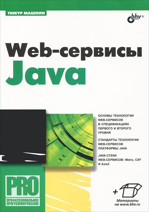 Web-сервисы Java. Тимур Машнин