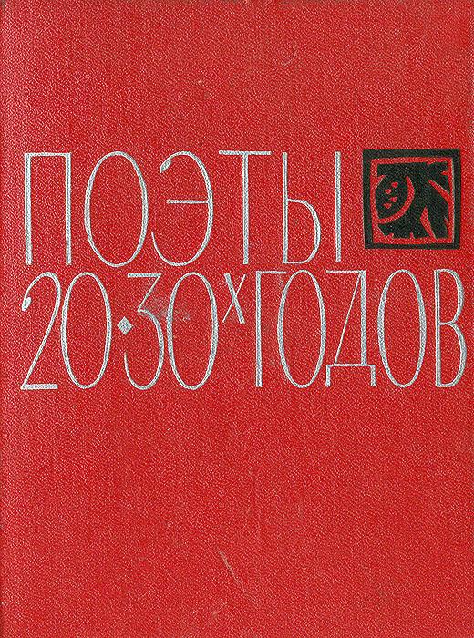 Поэты 20-30-х годов
