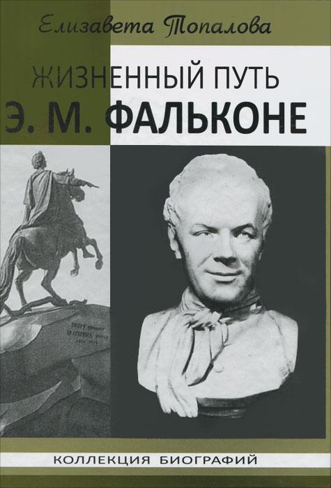 Жизненный путь Э. М. Фальконе
