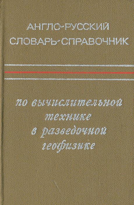 Англо-русский словарь-справочник по вычислительной технике в разведочной геофизике