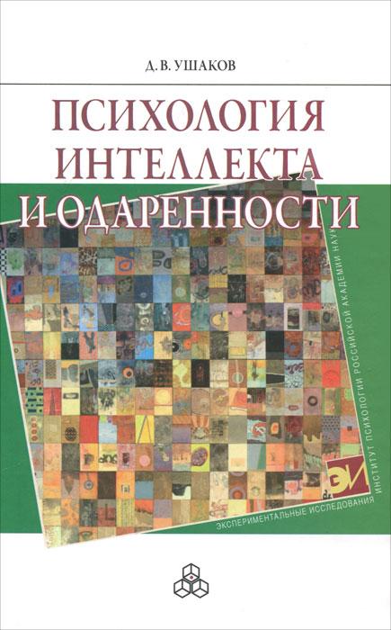 Психология интеллекта и одаренности ( 978-5-9270-0218-4 )