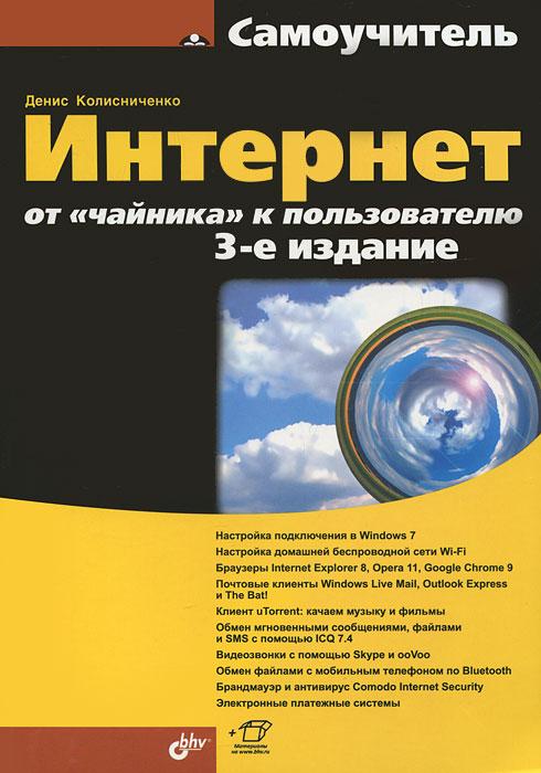 """Интернет. От """"чайника"""" к пользователю. Д. Н. Колисниченко"""