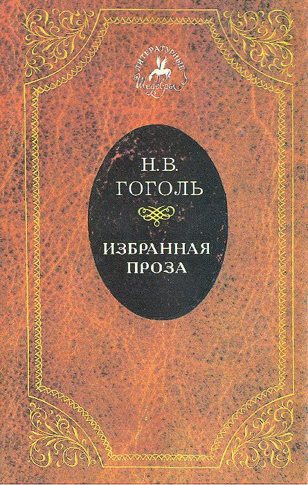 Н. В. Гоголь. Избранная проза