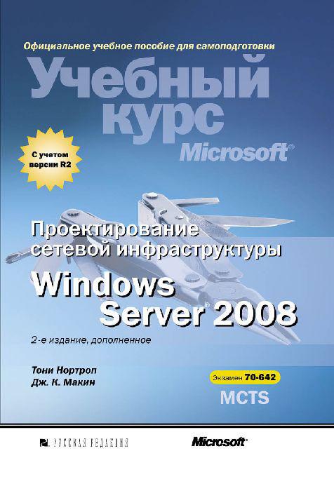 Проектирование сетевой инфраструктуры Windows Server 2008. Учебный курс Microsoft. Тони Нортроп, Дж. К. Макин