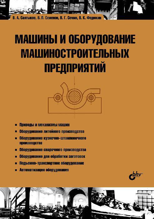 Машины и оборудование машиностроительных предприятий. В. А. Салтыков, В. П. Семенов, В. Г. Семин, В. К. Федюкин