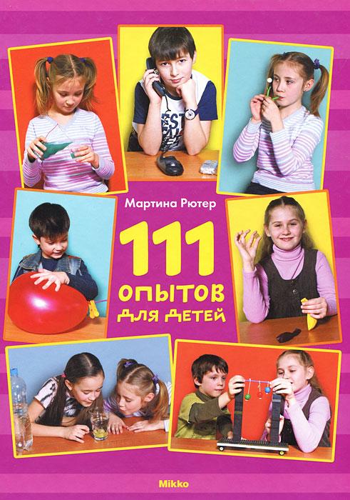111 опытов для детей12296407Эта книга поможет юному исследователю совершить фантастическое путешествие в мир естественных наук. Несложные и увлекательные опыты ознакомят с некоторыми законами физики и химии, расширят кругозор ребенка, будут способствовать развитию наблюдательности и любознательности. Для детей младшего и среднего школьного возраста, а также их родителей.