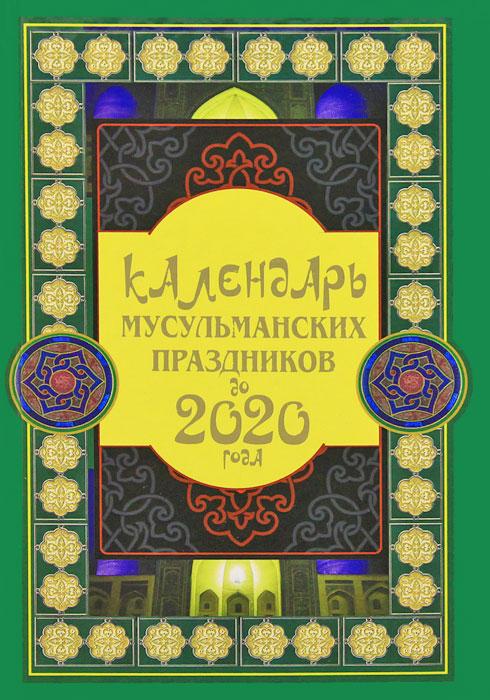 Календарь мусульманских праздников до 2020 года. Сафар Ниязов
