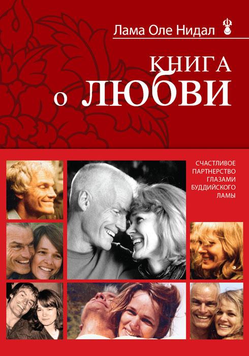 Книга о любви: Счастливое партнерство глазами буддийского ламы. Нидал Лама Оле