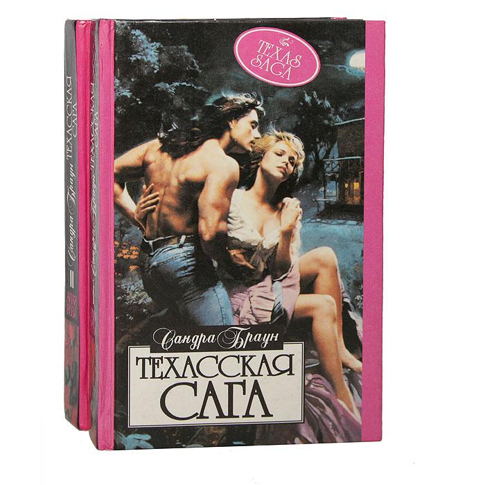 Техасская сага (комплект из 2 книг)