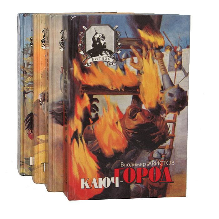"""Серия """"Витязь"""" (комплект из 4 книг)"""