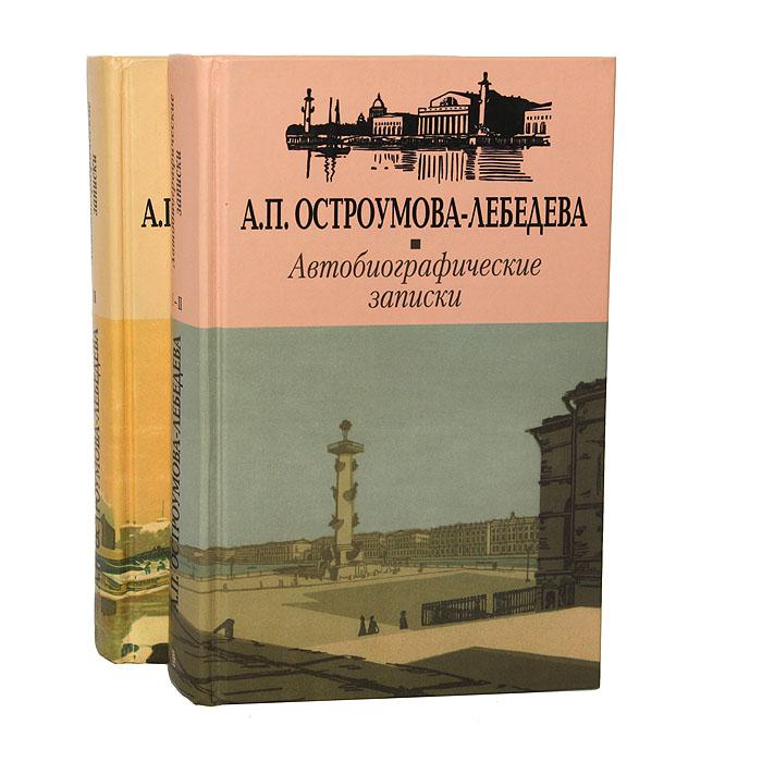 А. П. Остроумова-Лебедева. Автобиографические записки (комплект из 2 книг)