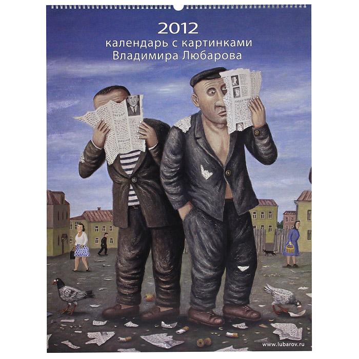 Календарь 2012 с картинками Владимира Любарова (на спирали)