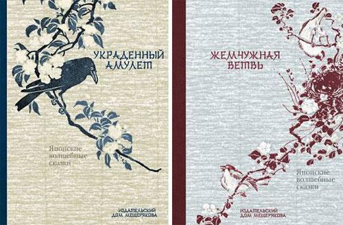Японские волшебные сказки (комплект из 2 книг)