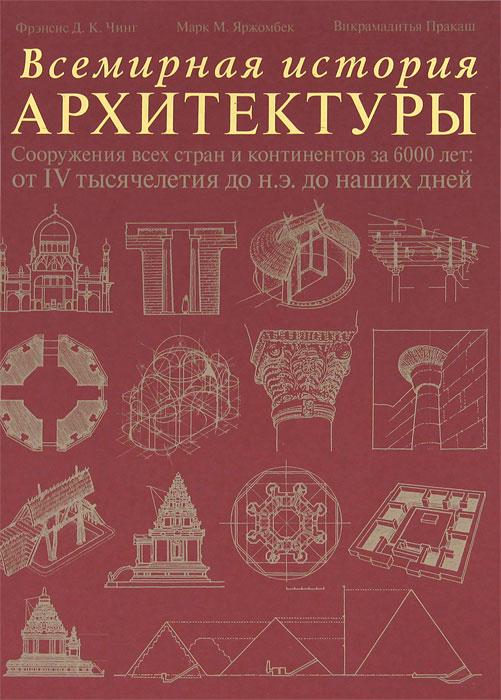 История архитектуры градостроительства и дизайна