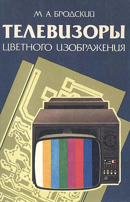 Телевизоры цветного изображения