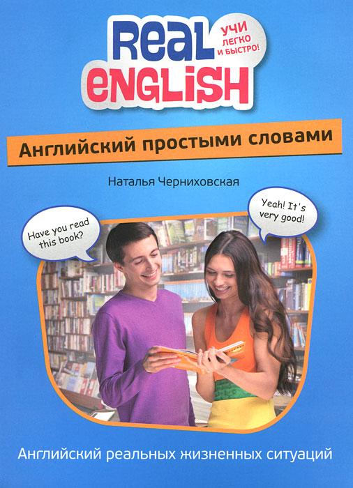 Наталья Черниховская. Английский простыми словами