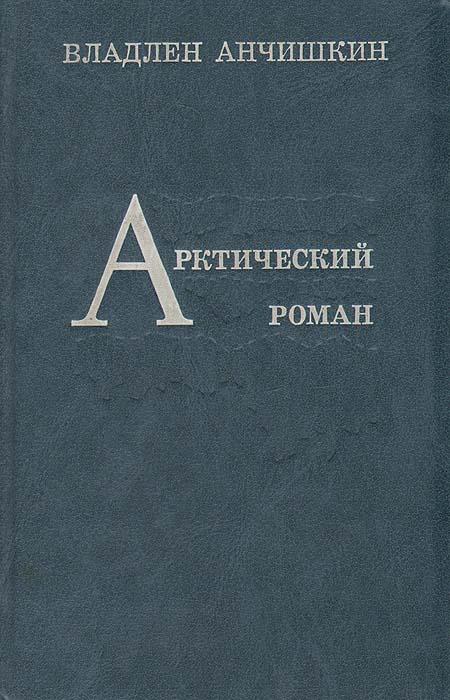 Арктический роман