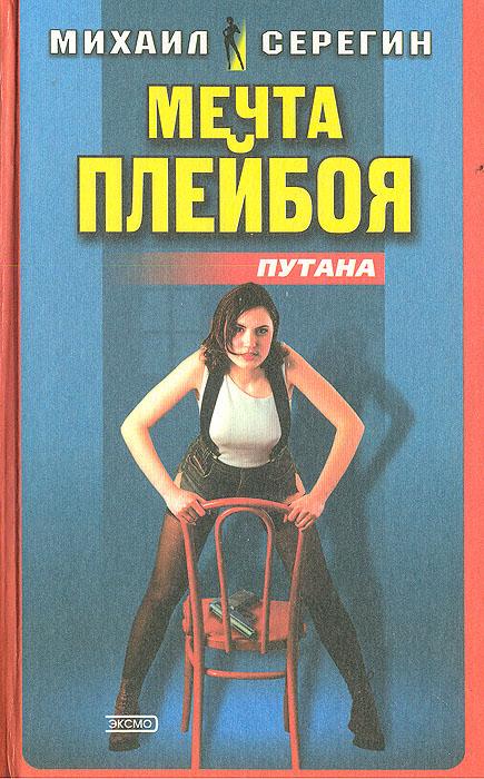 Путана Автор