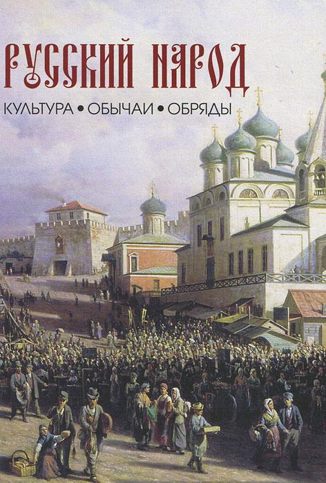 Русский народ. Культура. Обычаи. Обряды