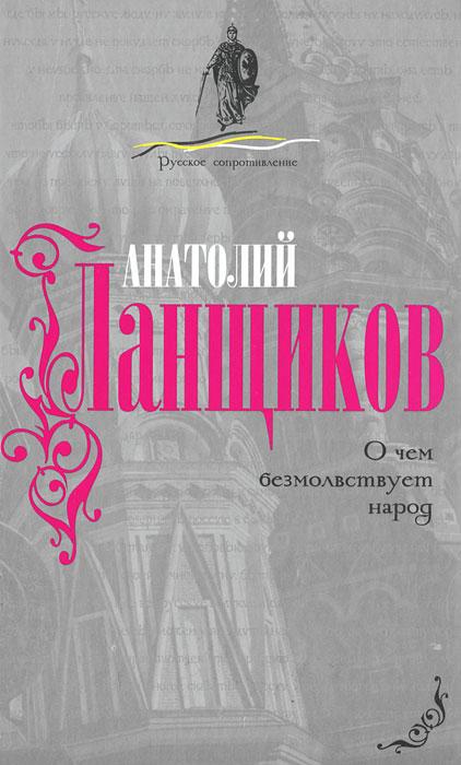 Анатолий Ланщиков. О чем безмолствует народ