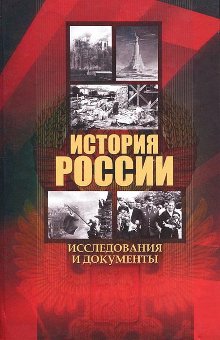 История России. Исследования и документы ( 978-5-7281-1253-2 )