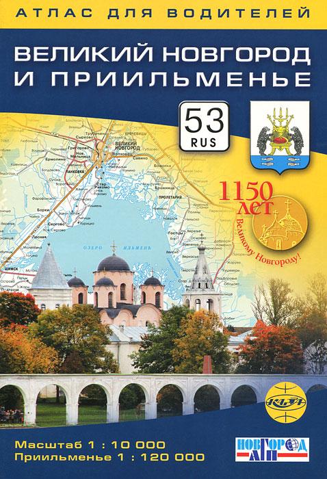 Великий Новгород и Приильменье. Атлас для водителей