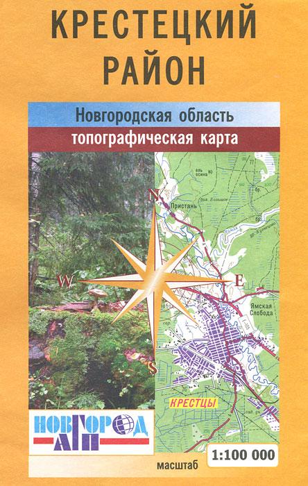 Крестецкий район. Новгородская область. Топографическая карта