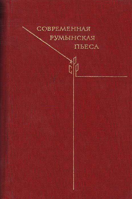 Современная румынская пьеса