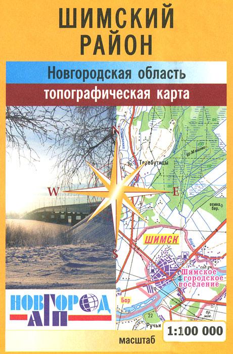 Шимский район. Новгородская область. Топографическая карта