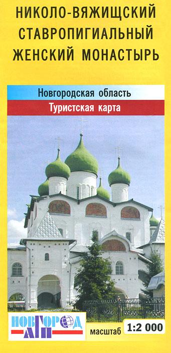 Николо-Вяжищский Ставропигиальный женский монастырь. Новгородская область. Туристская карта