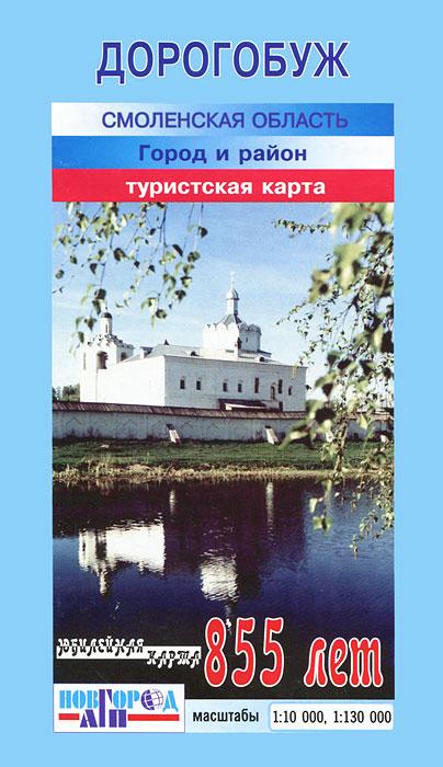 Дорогобуж город и район юбилейная