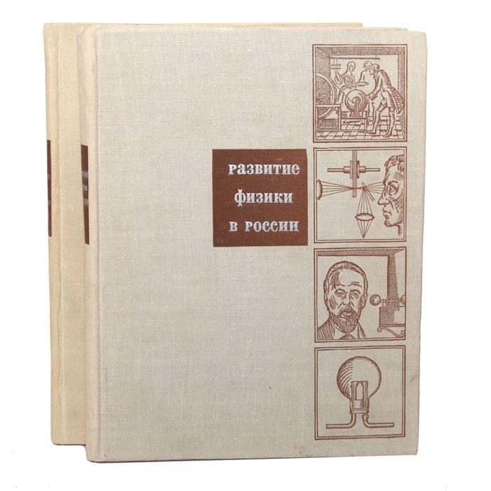 Развитие физики в России (комплект из 2 книг)